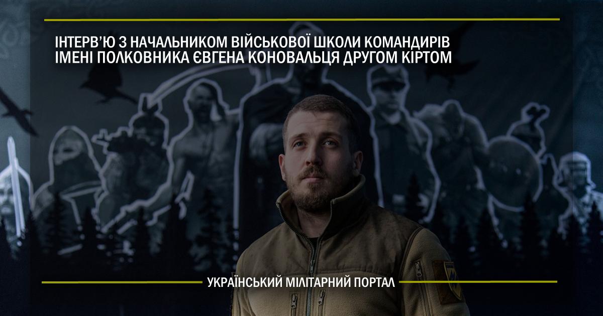 Інтерв'ю з Начальником Військової Школи Командирів Імені Полковника Євгена Коновальця другом Кіртом