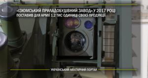 """""""Ізюмський приладобудівний завод"""" у 2017 році поставив до армії 1,2 тис одиниці своєї продукції"""