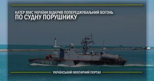 Катер ВМС України відкрив попереджувальний вогонь по судну порушнику