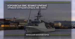 Королівські ВМС Великої Британії отримали патрульний корабель  HMS «Forth»