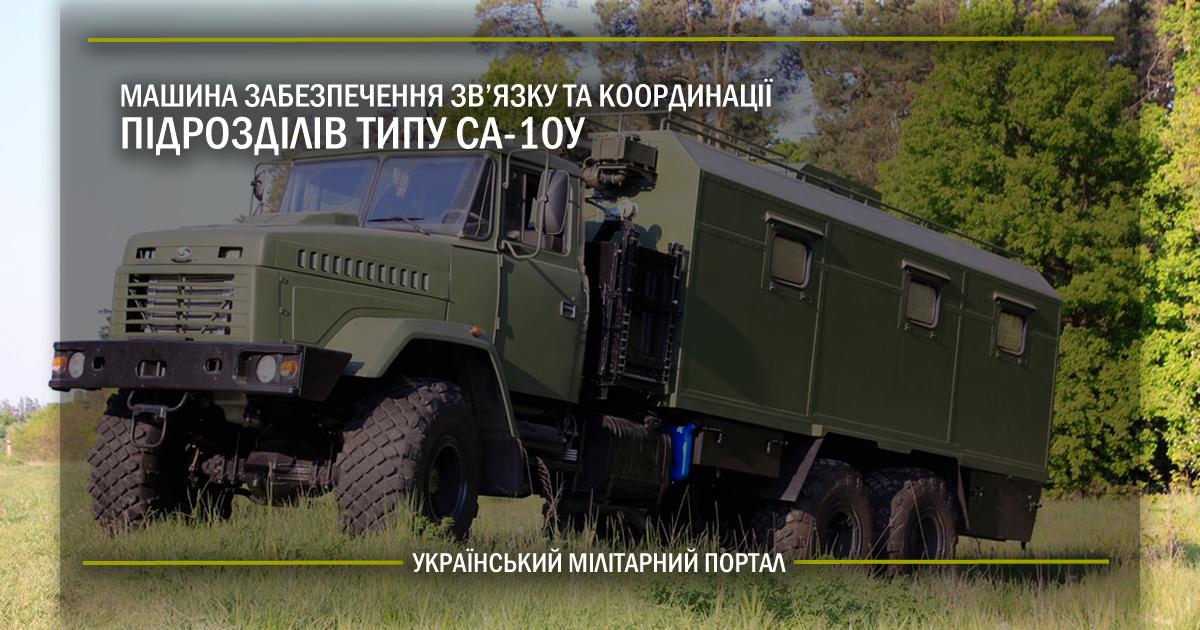 Машина забезпечення зв'язку та координації підрозділів типу СА-10У