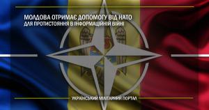 Молдова отримає допомогу від НАТО для протистояння в інформаційній війні