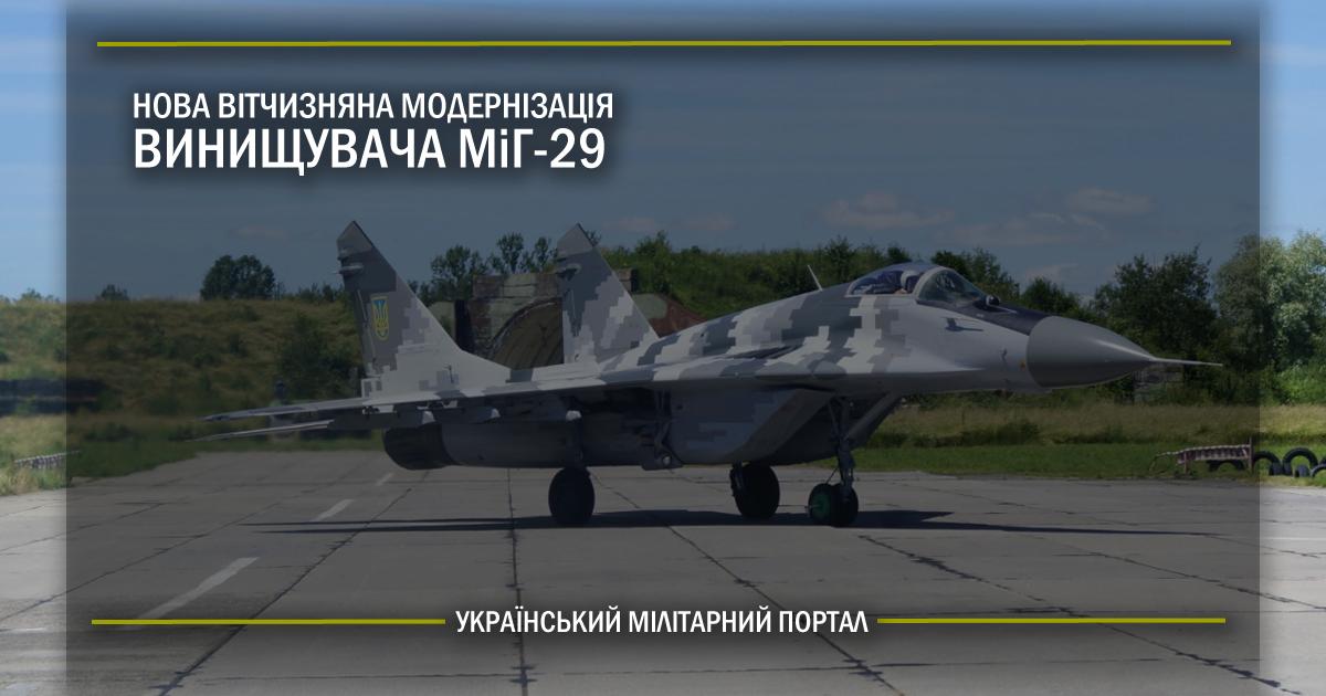 Нова вітчизняна модернізація МіГ-29