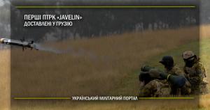 Перші ПТРК Javelin доставлені у Грузію