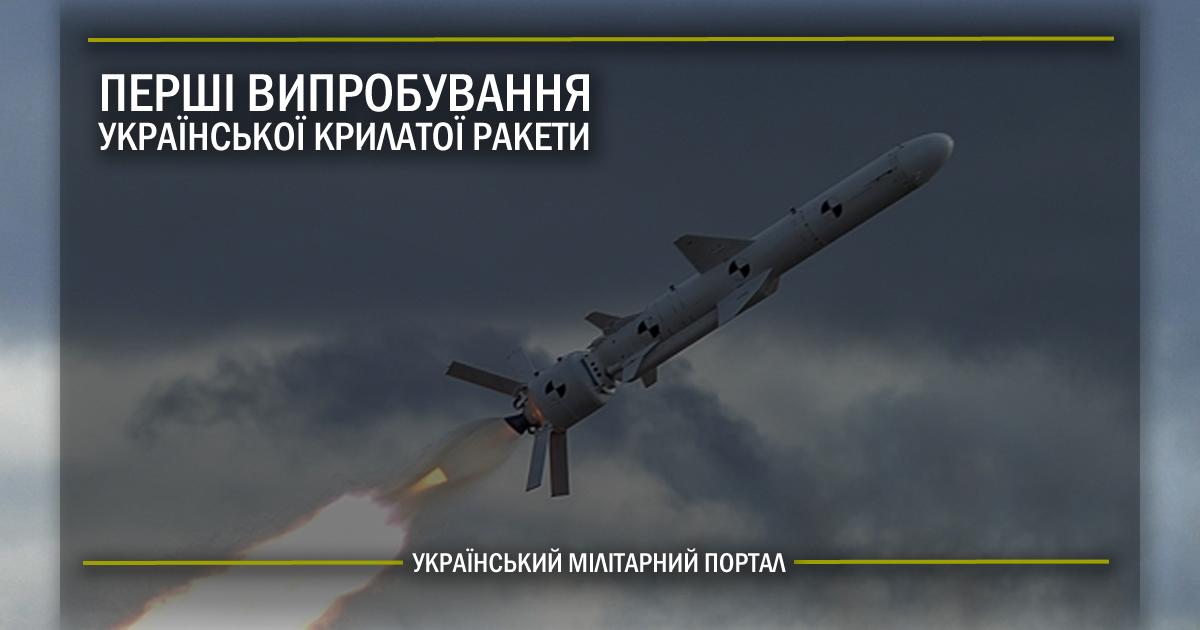 Перші випробування української крилатої ракети!
