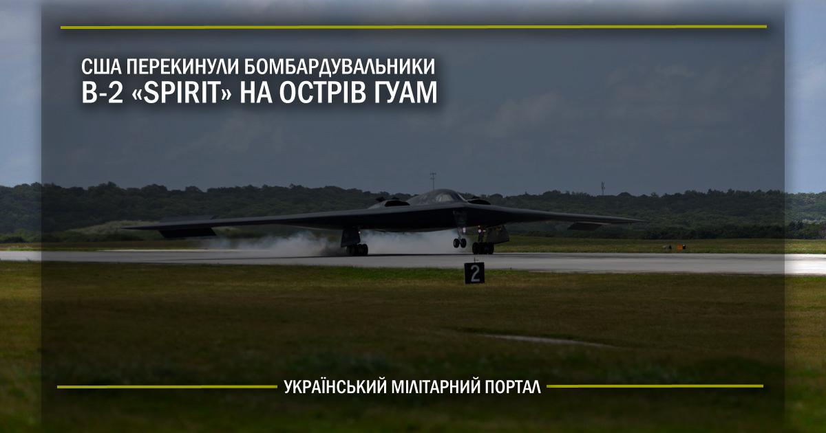 """США перекинули бомбардувальники B-2 """"Spirit"""" на острів Гуам"""