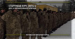 Стартував курс JMTG-U для 14 механізованої бригади
