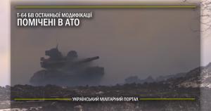 Т-64БВ останньої модифікацій помічені в АТО