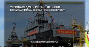 У В'єтнамі для берегової охорони побудували патрульні кораблі іноземного проекту