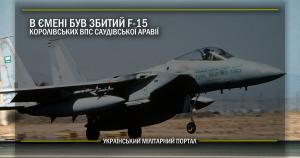 У Ємені був збитий F-15 Королівських ВПС Саудівської Аравії