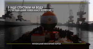В Індії спустили на воду третій підводний човен класу Scorpene