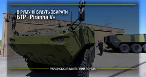 """В Румунії будуть збирати БТР """"Piranha V"""""""