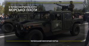 В України сформують Корпус морської піхоти