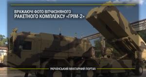 """Вражаючі фото вітчизняного ракетного комплексу """"Грім-2"""""""