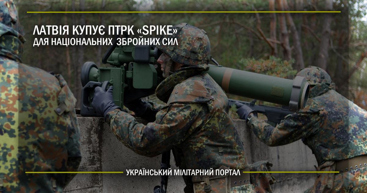 """Латвія купує ПТРК """"Spike"""" для національних збройних сил"""