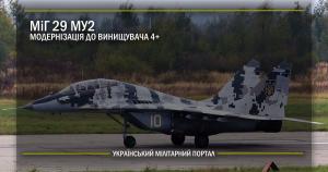 МіГ-29 МУ2 – модернізація до винищувача 4+