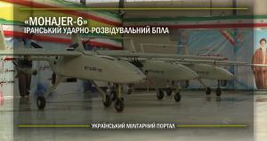 """""""Mohajer-6"""" іранський ударно-розвідувальний БПЛА"""