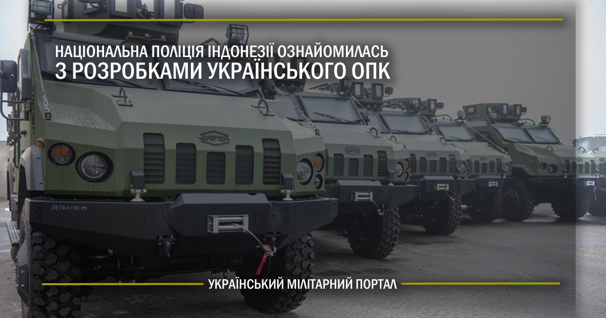 Національна поліція Індонезії ознайомилась з розробками українського ОПК
