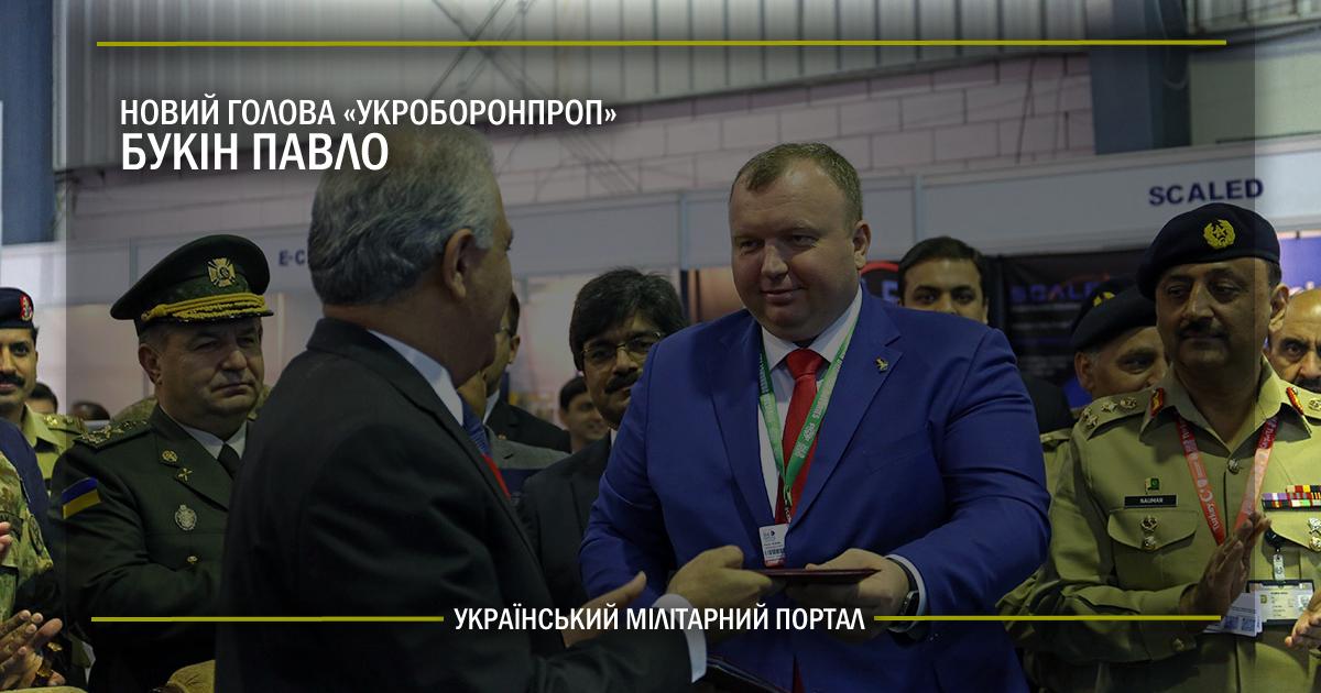 """Новий голова """"Укроборонпром"""" – Букін Павло"""