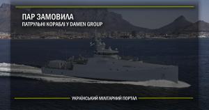 ПАР замовила патрульні кораблі у Damen Group
