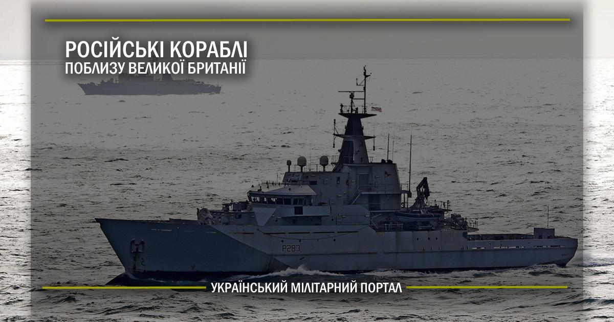Російські кораблі поблизу Великої Британії