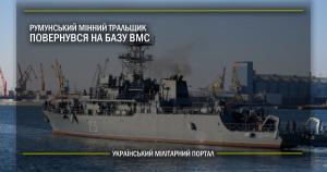 Румунський мінний тральщик повернувся на базу ВМС