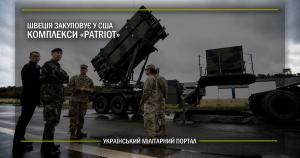 Швеція закуповує у США комплекси Patriot