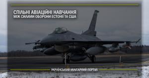 Спільні авіаційні навчання між Силами оборони Естонії та США