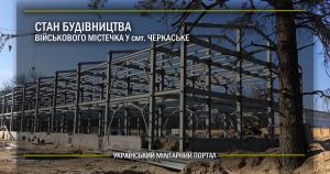 Стан будівництва військового містечка у смт. Черкаське