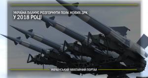 Україна планує розгорнути полк нових ЗРК у 2018 році
