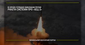 """В Ізраїлі успішно випробували ракету системи ПРО """"Хец-3"""""""