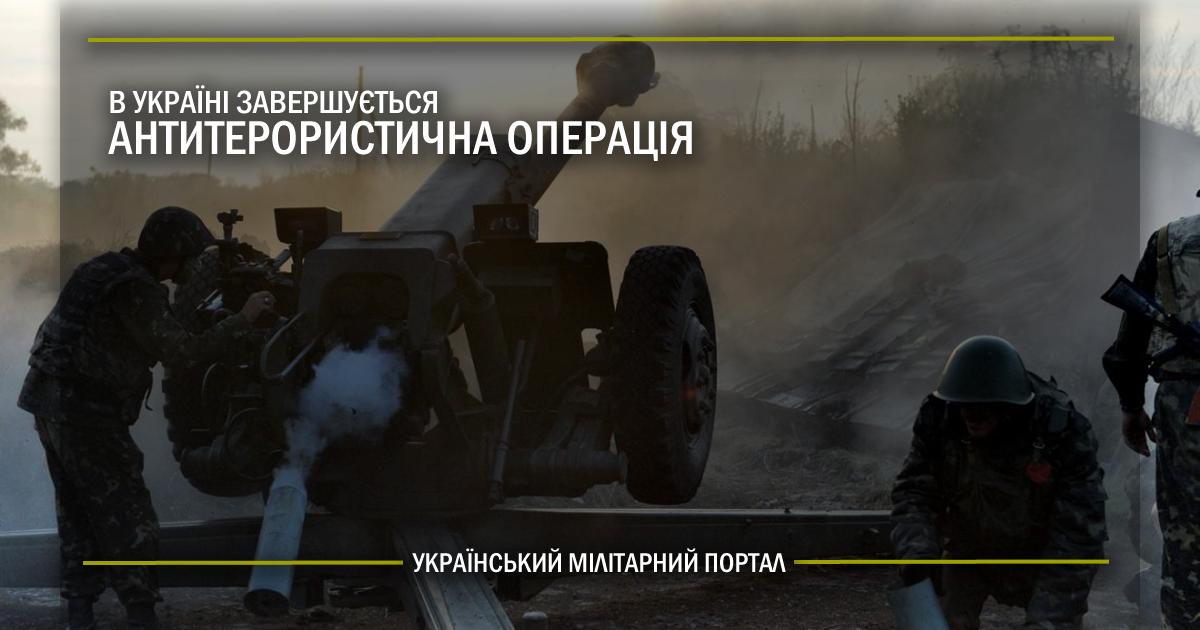 В Україні завершується Антитерористична операція