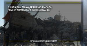 В наслідок авіаударів військ Асада поблизу Дамаска загинуло 35 цивільних