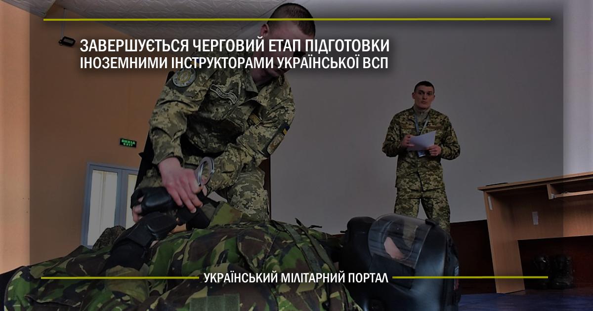 Завершується черговий етап підготовки іноземним інструкторами української ВСП