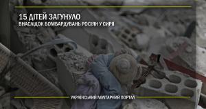 15 дітей загинули внаслідок бомбардувань росіян у Сирії