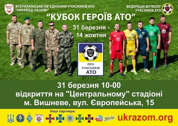 У Києві 31 березня стартує новий сезон чемпіонату Ліги учасників АТО з футболу