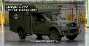Богдани-2251. Корупція чи збіг обставин?