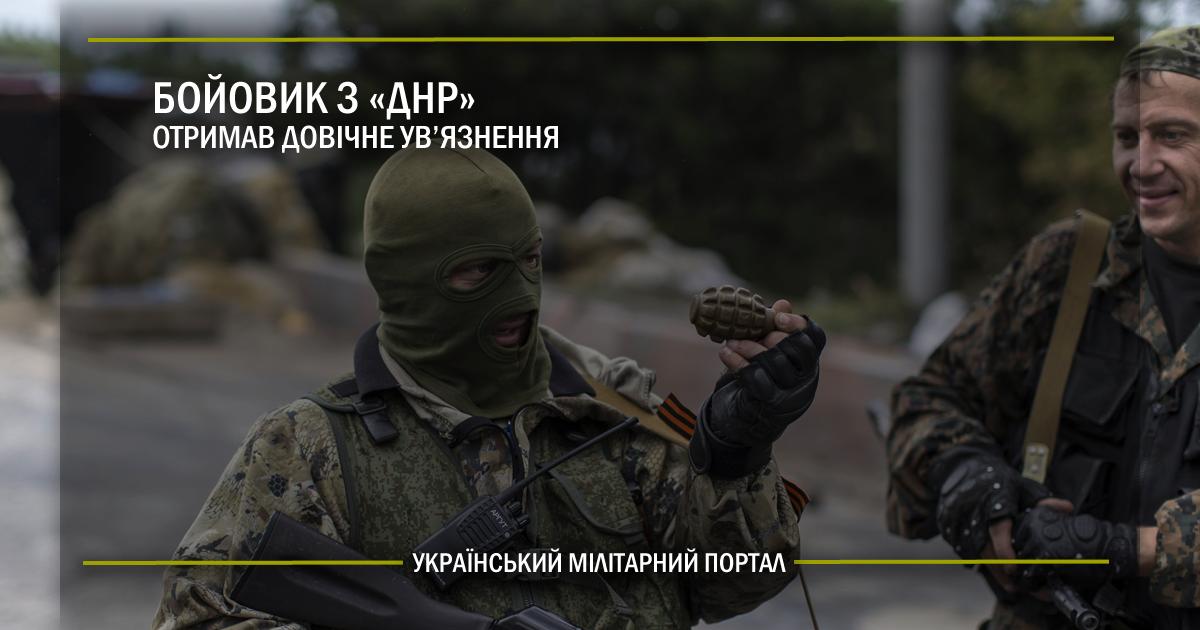 """Бойовик з """"ДНР"""" отримав довічне ув'язнення"""