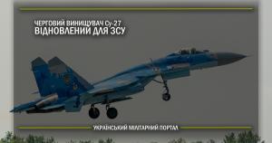 Черговий винищувач Су-27 відновлений для ЗСУ
