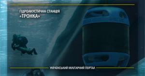 Гідроакустична станція «Тронка»
