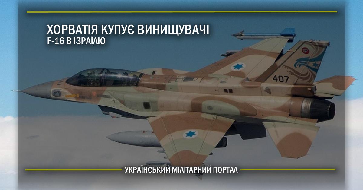 Хорватія купує винищувачі F-16 в Ізраїлю