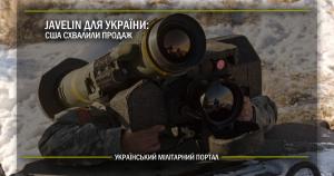 Javelin для України: США схвалили продаж