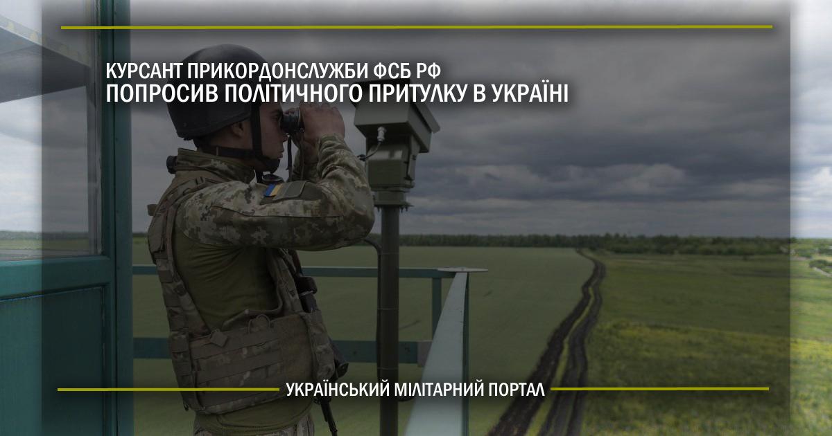 Курсант прикордонслужби ФСБ РФ попросив політичного притулку в Україні