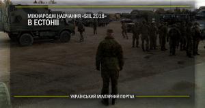 """Міжнародні навчання """"Siil 2018"""" в Естонії"""