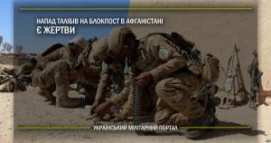 Напад талібів на блокпост в Афганістані, є жертви