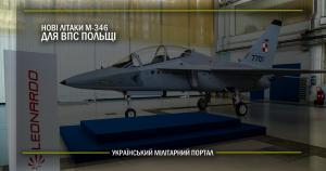 Нові літаки M-346 для ВПС Польщі