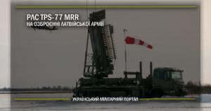 РЛС TPS-77 MRR на озброєнні у Латвії