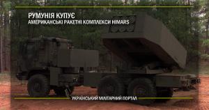 Румунія купує американські ракетні комплекси HIMARS