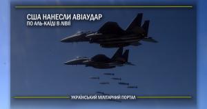 США нанесли авіаудар по аль-Каїді в Лівії