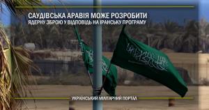 Саудівська Аравія може розробити ядерну зброю у відповідь на іранську програму